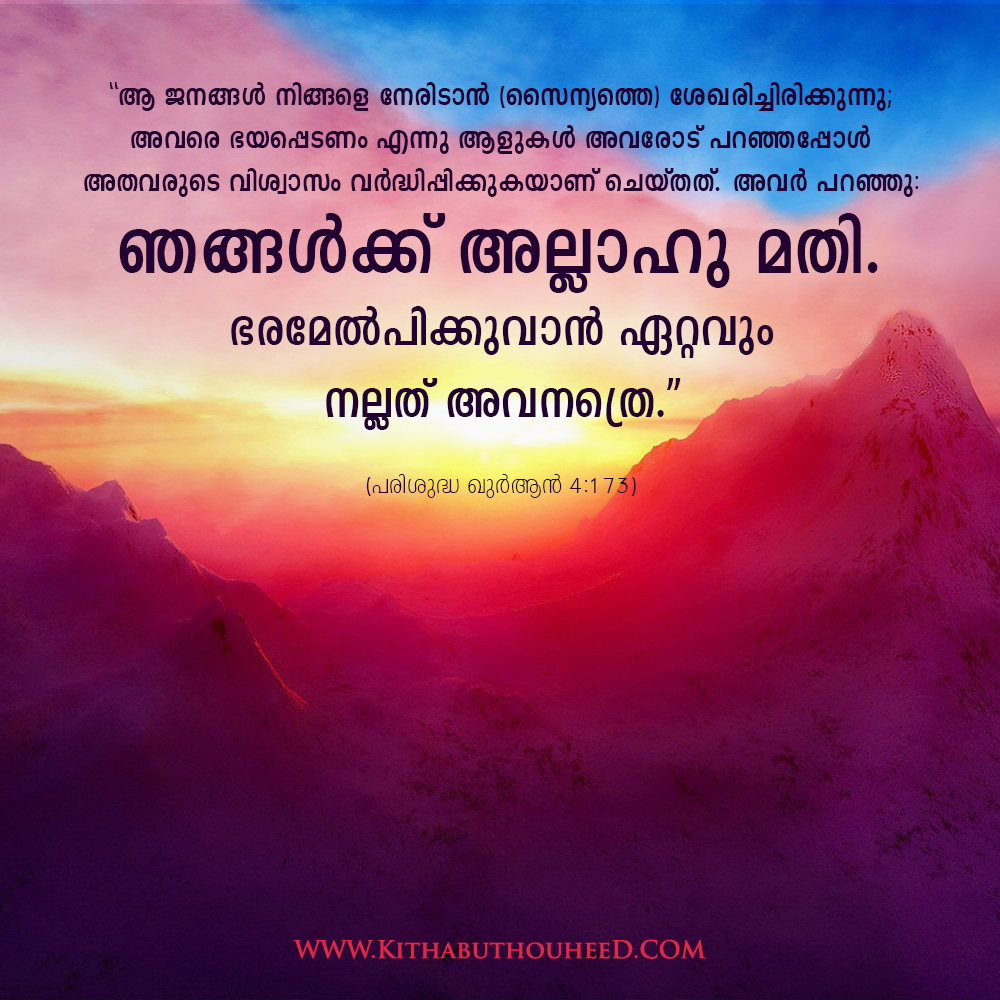Kithabuthouheed | Malayalam Islamic Website For Da'wa ...