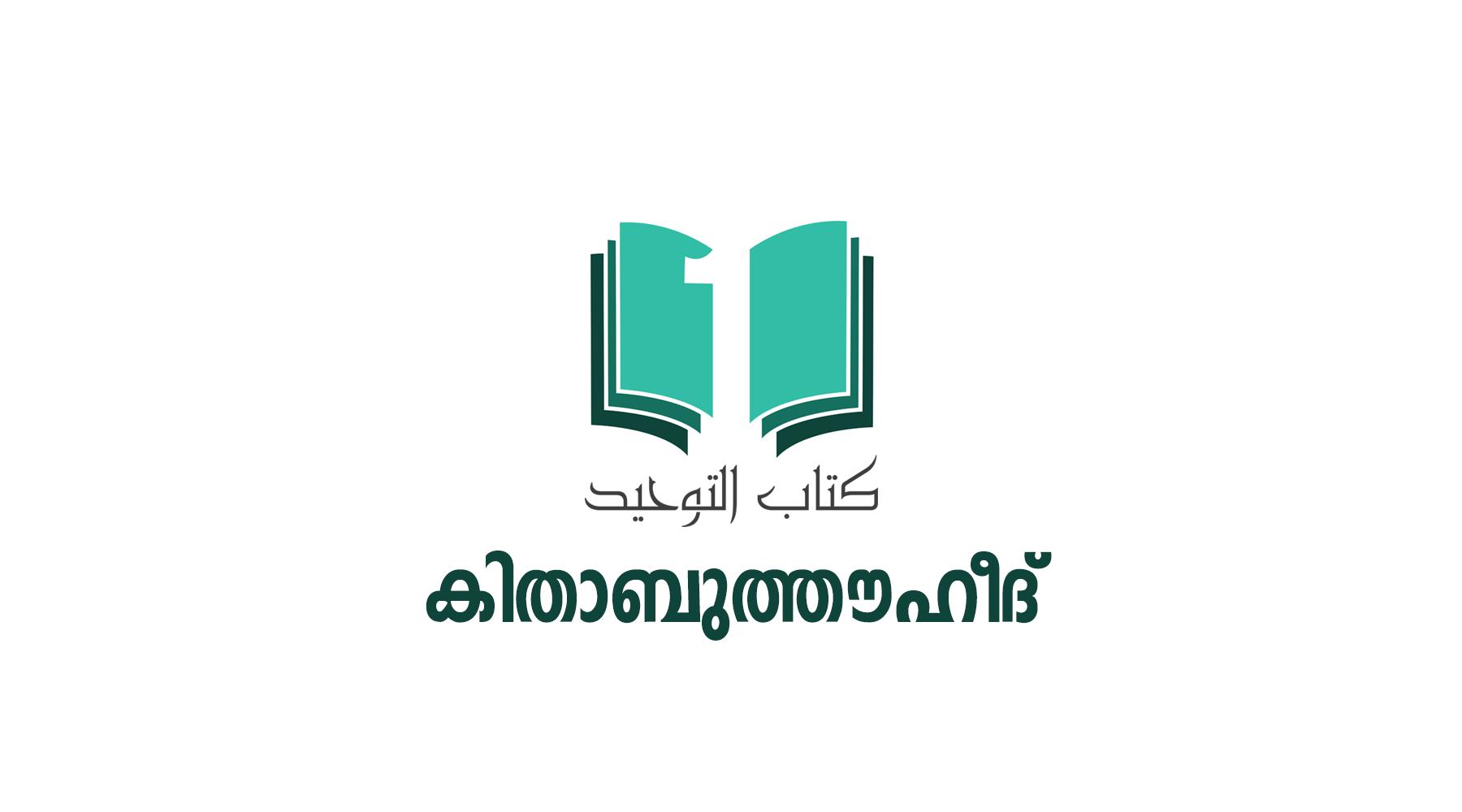 kithab_malayalam_poster_kithabuthouheed1