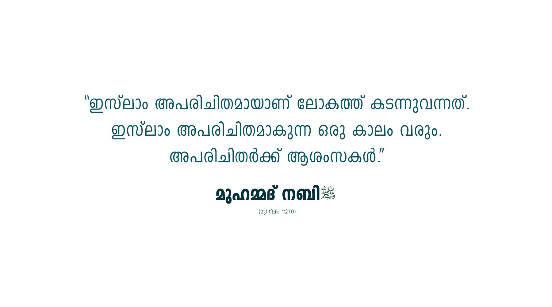 2-gurabah_malayalam_poster_kithabuthouheed