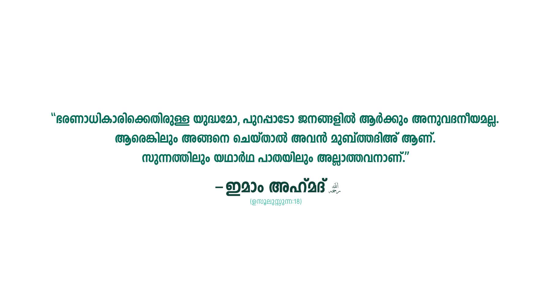 2-hadis_nishedam_malayalam_poster_kithabuthouheed