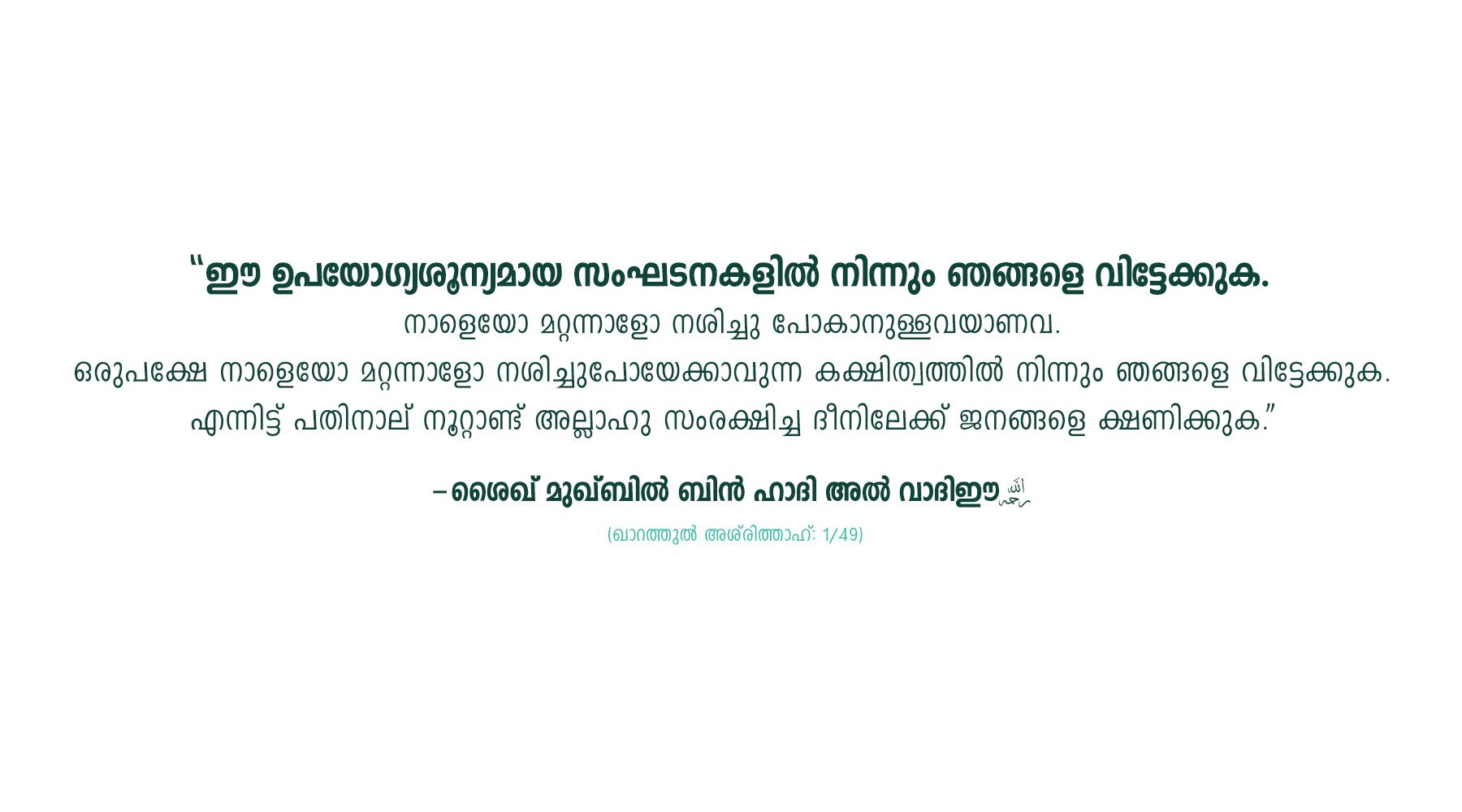 2-hizbiyyah-muqbil1