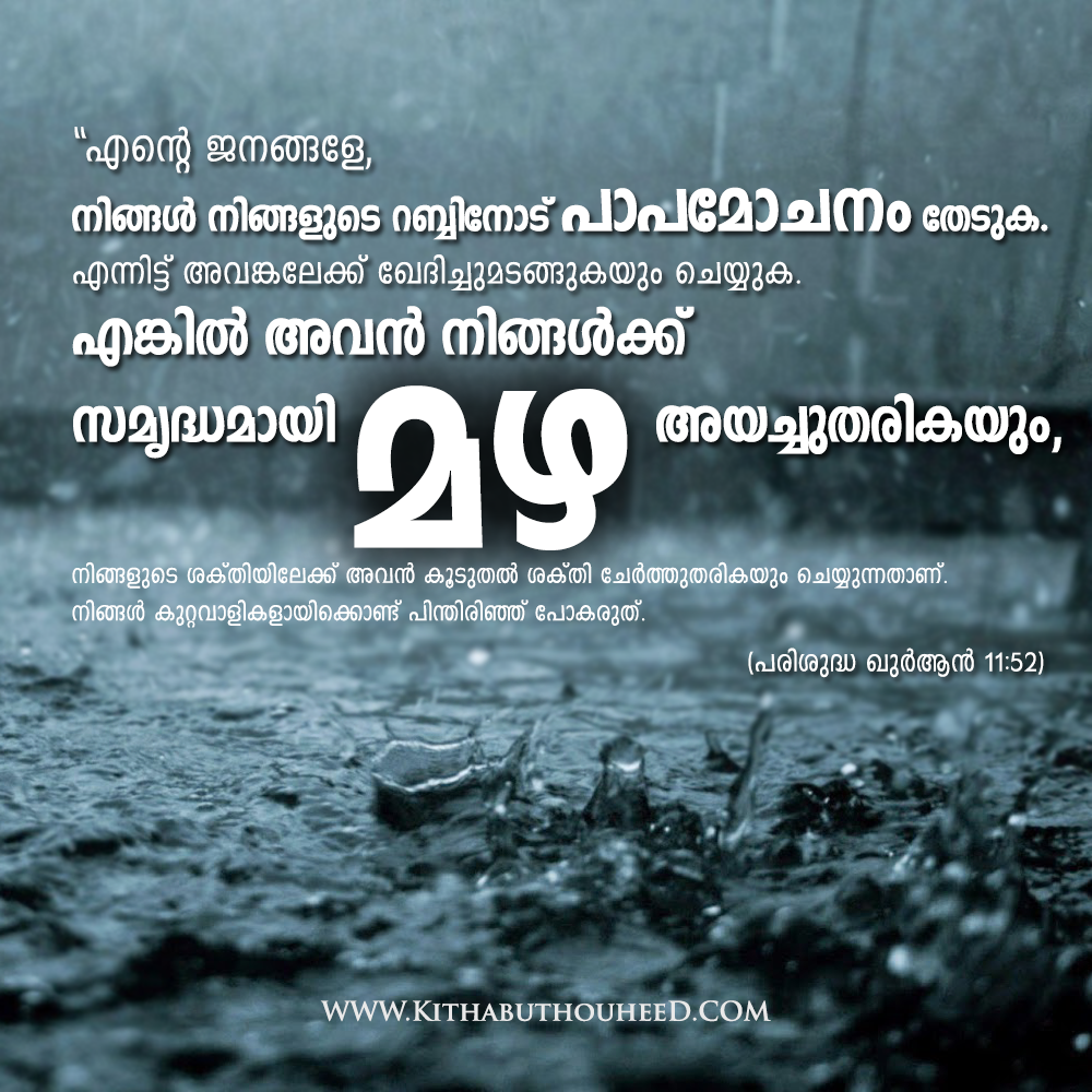 Malayalam Love Quotes Malayalam Love Words In English