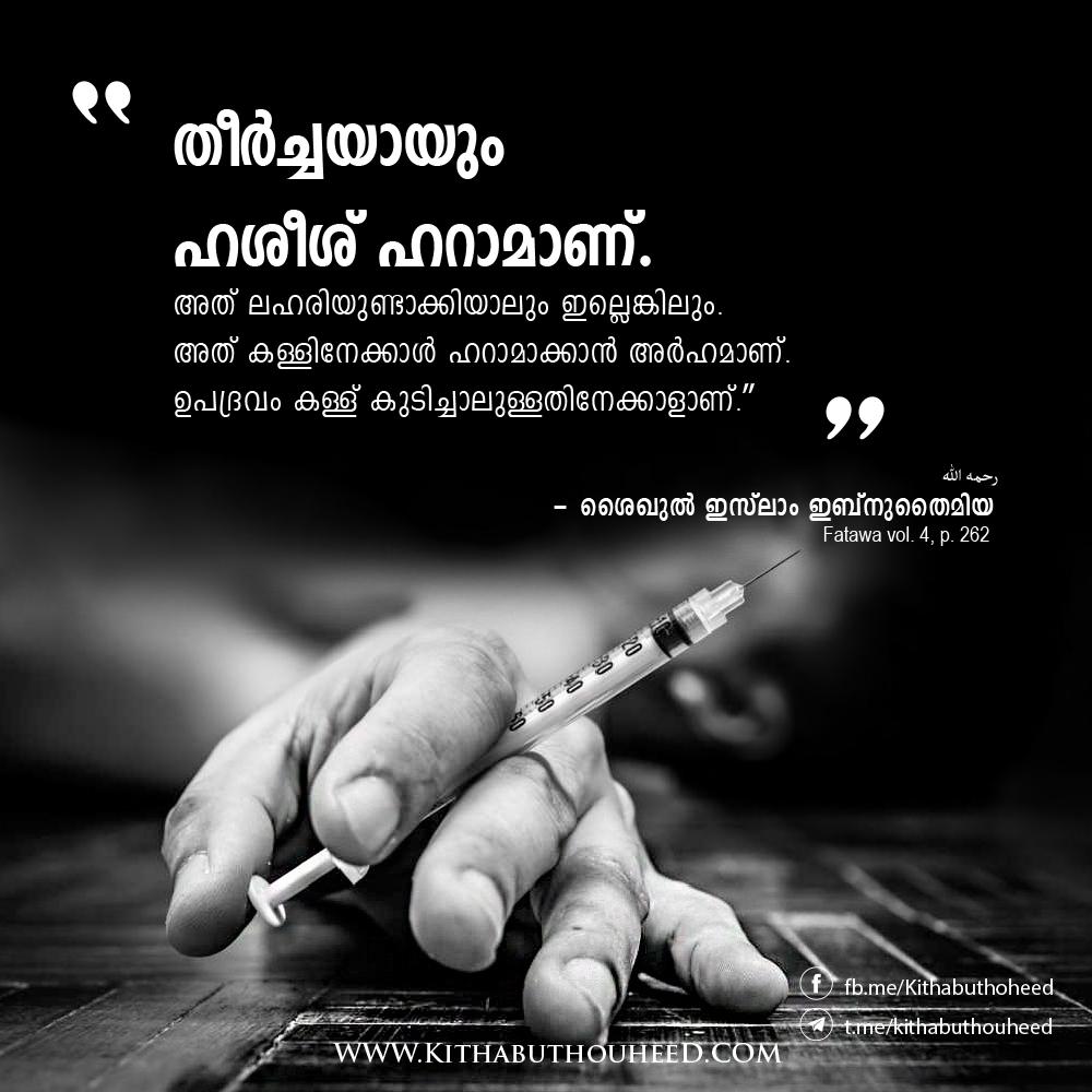 Kithabuthouheed | Malayalam Islamic Website For Da'wa Posters, Books