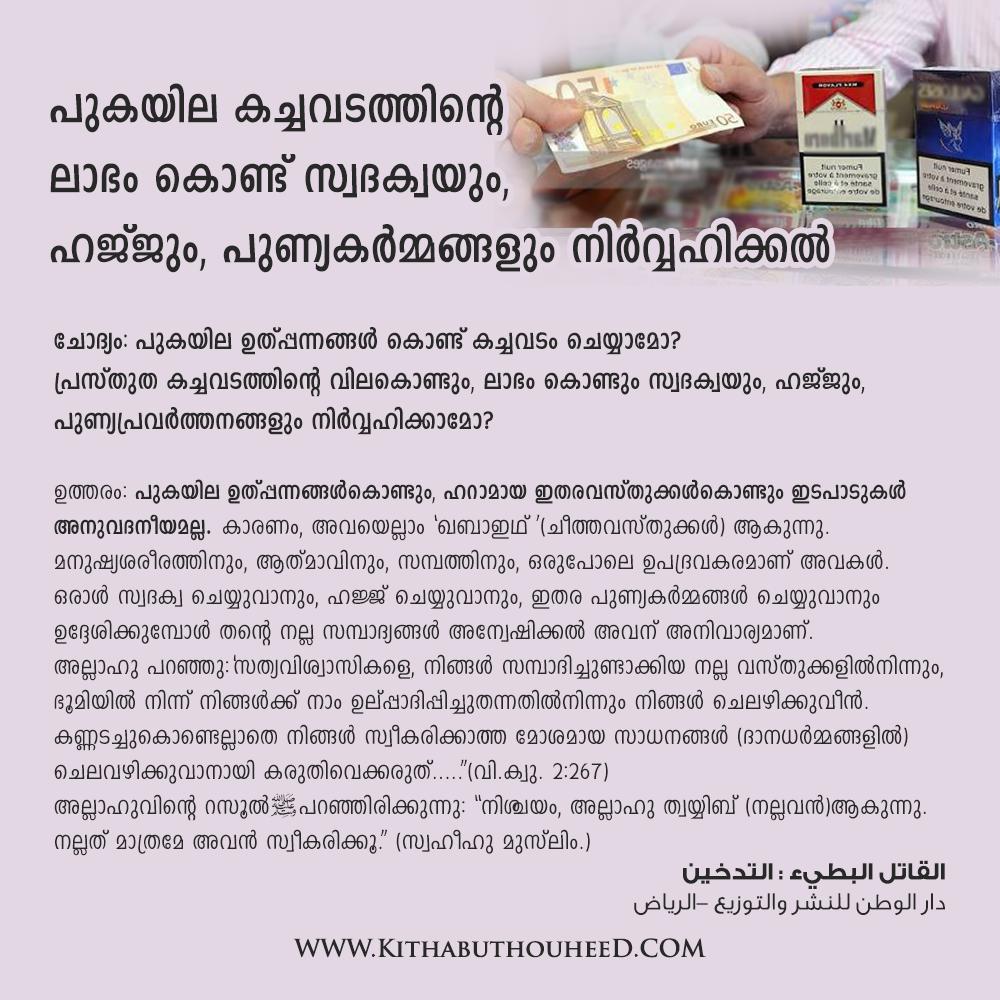 Kithabuthouheed | Malayalam Islamic Website For Da'wa